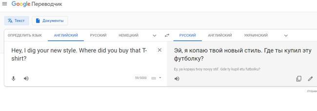 Пример перевода текста гугл переводчиком