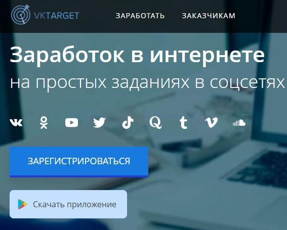 ВКтаргет - заработок на социальных сетях