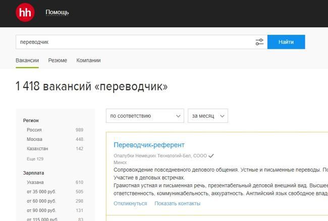 Поиск работы переводчиком на hh.ru