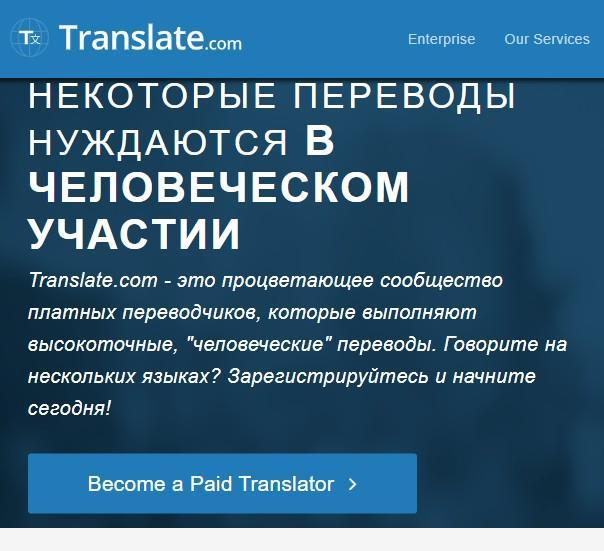 Англоязычная площадка для поиска работы на переводы -Translate