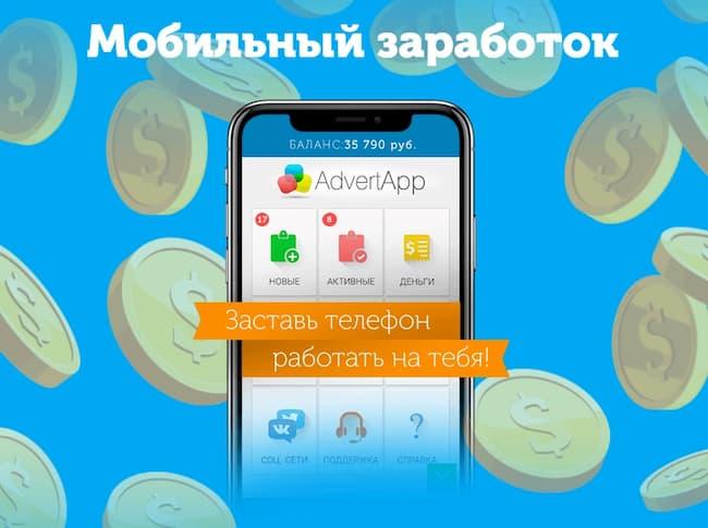 заработок на телефоне через advertapp.ru