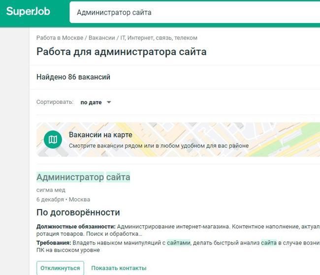 Вакансия администратора на сайте вакансий