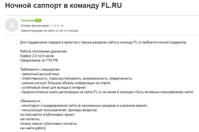 Вакансия модератора на сайте fl.ru