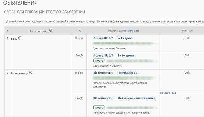 Образец работы онлайн генератора рекламных объявлений