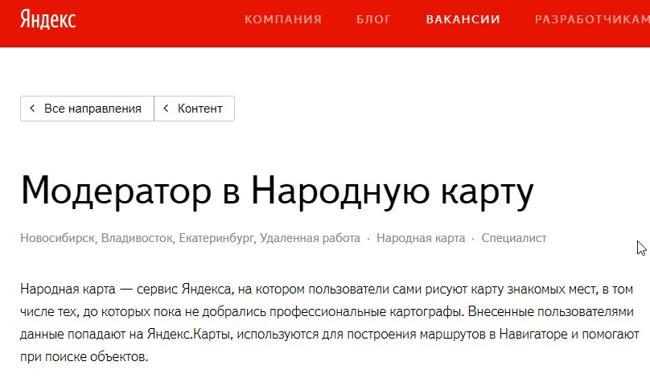 Вакансия модератора в компании Яндекс