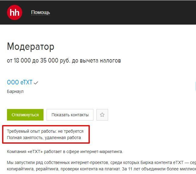 Вакансия модератора на сайте hh.ru