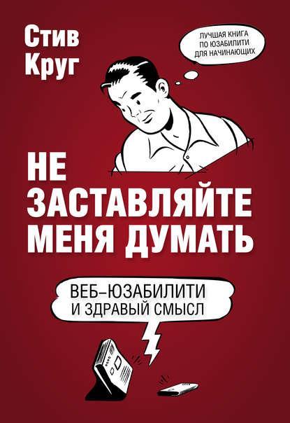 Обложка книги - Не заставляейте меня думать