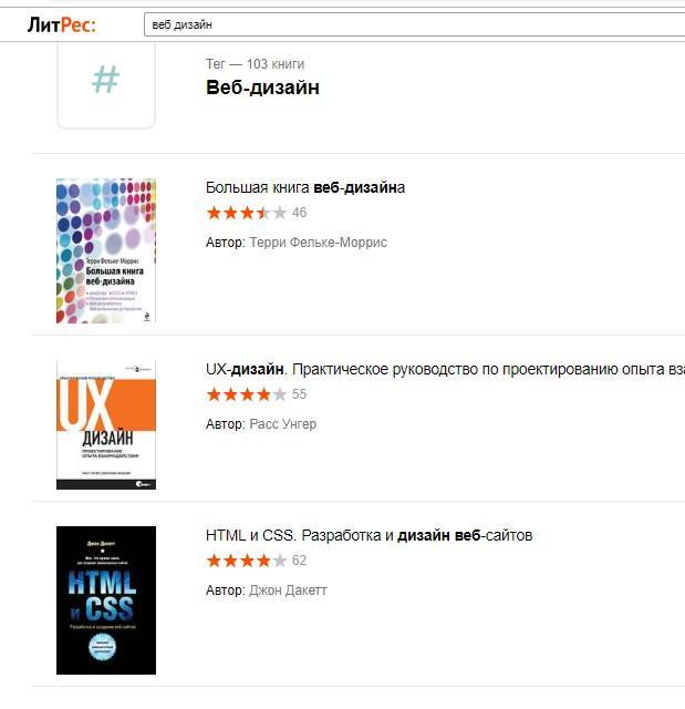 Книги по веб дизайну на литрес