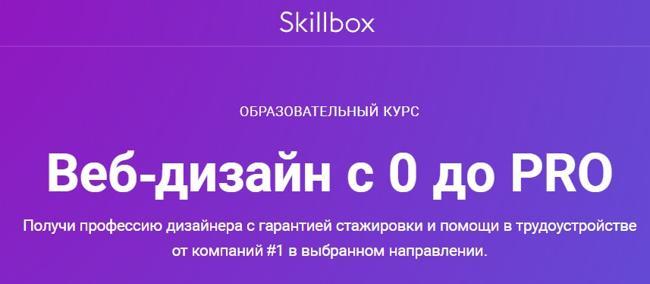 Курс по веб дизайну на Skillbox