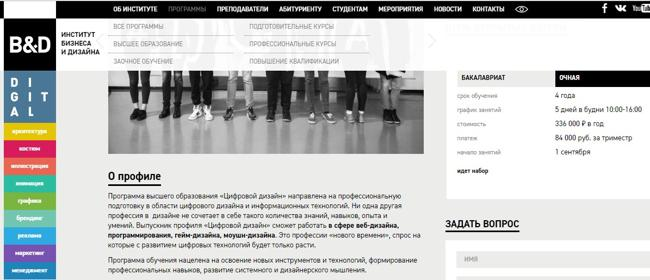 Обучение цифровому дизайну в институте бизнеса и дизайна