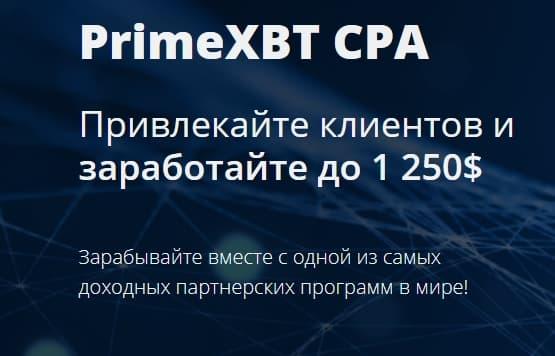 Обзор платформы PrimeXBT
