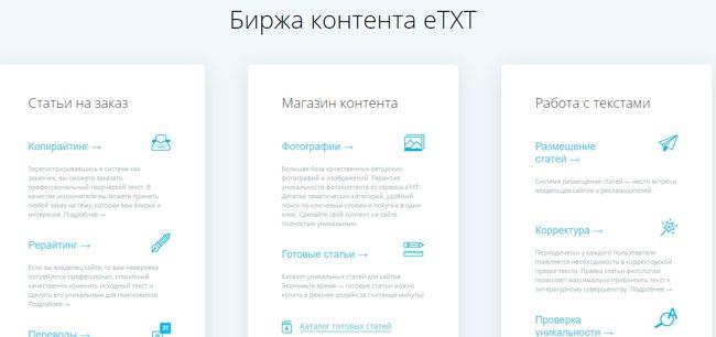 Главная страница текстовой биржи