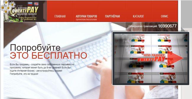 Площадка для продажи цифровых товаров