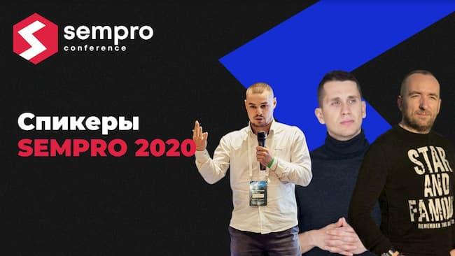 Sempro 2020