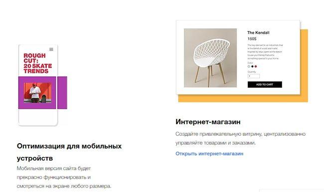 Создание интернет магазина в Wix