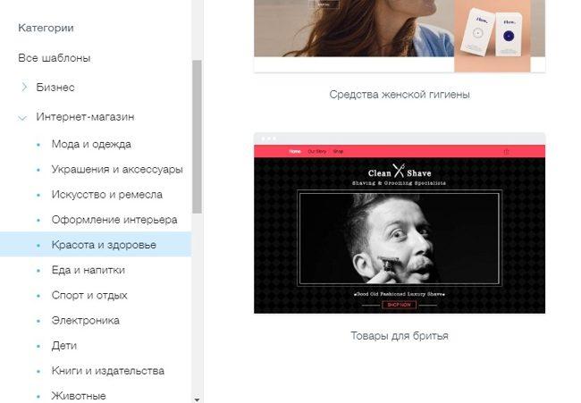 Выбор дизайна сайта