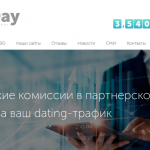 Обзор партнерской программы в нише дейтинга — Affiliate2day