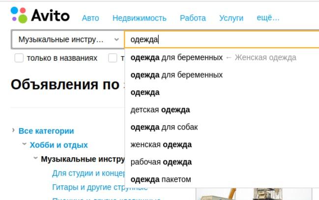 Просмотр поисковых подсказок на Авито