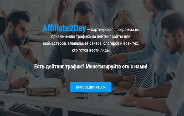 партнерская программа Affiliate2day