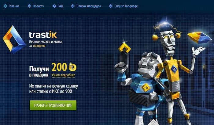 Trastik.com — качественные и недорогие ссылки для сайта