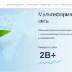 Обзор рекламной сети Clickadu.com