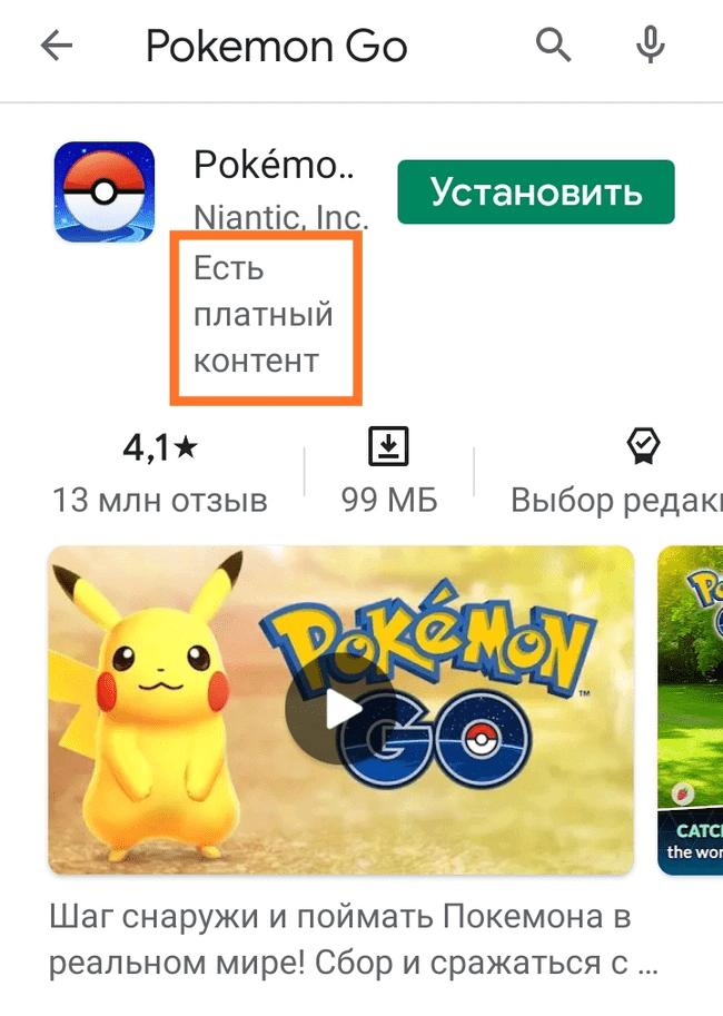 Приложение Pokemon Go в Google Play Store