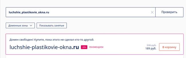 Выбор неправильного домена