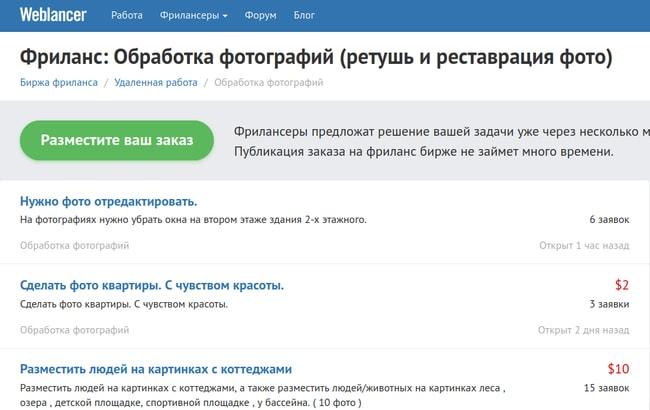 Скриншот главной страницы фриланс биржи weblancer.net
