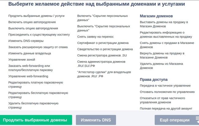 Список возможных действий над доменом