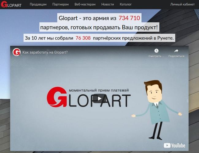 Glopart- площадка для продажи инфотоваров