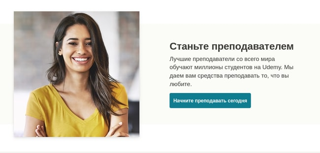 Образовательная интернет площадка - Udemy