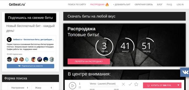 Маркет плейс Getbeat.ru