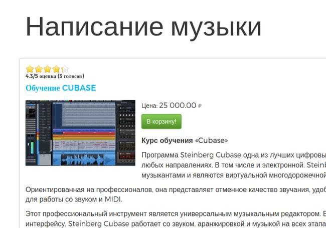 Объявление о продаже музыкального курса